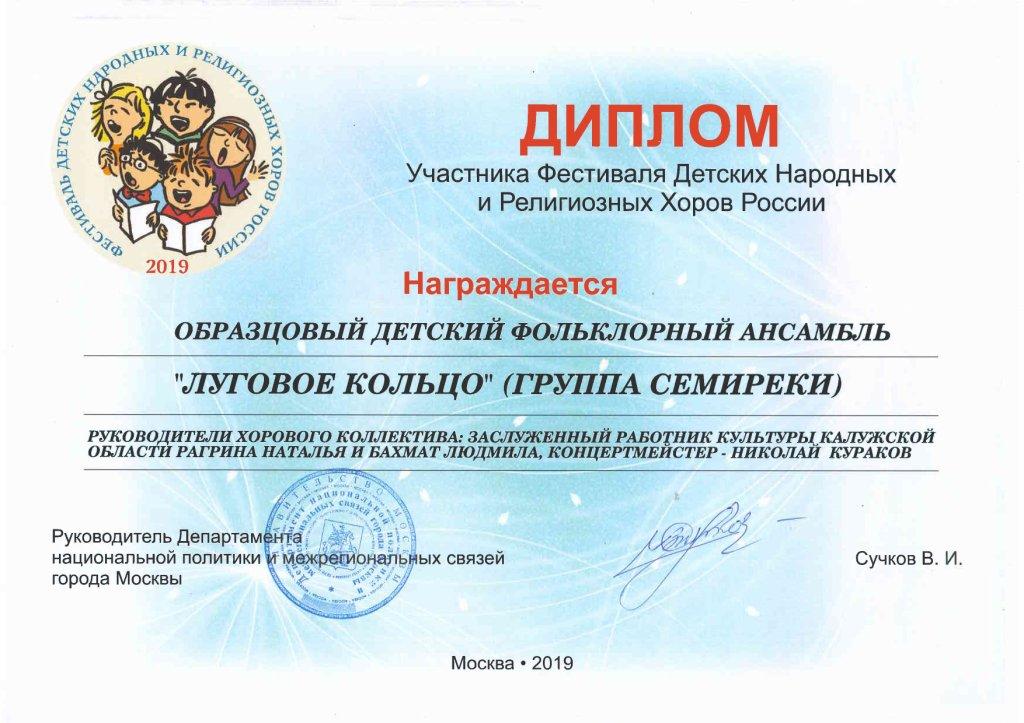 Фестиваль детских народных и религиозных хоров России, приуроченный ко Дню народного единства