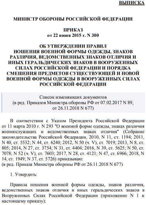 Ношение казачьих знаков отличия на военной форме теперь разрешено законом