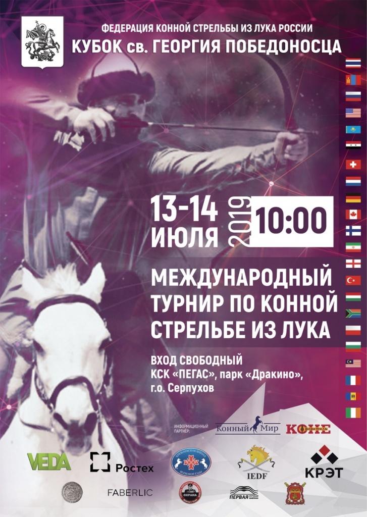 Впервые в России с 13 по 14 июля 2019 года в Серпуховском районе Московской области состоится Международный турнир по конной стрельбе из лука на «Кубок св. Георгия Победоносца»